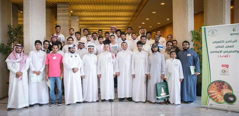 "From the Islamic finance & banking Qualifying Program ""Kafaa"" held during the month of 1438 Safar 23-28 H"