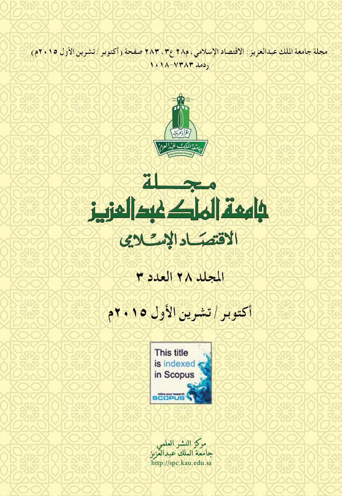 معهد الاقتصاد الإسلامي غلاف المجلد 28